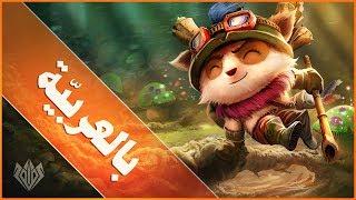 قصّة Teemo بالعربية | League Of Legends