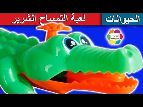 لعبة التمساح الشرير الجديدة للاطفال اجمل العاب الحيوانات بنات واولاد new alligator toy game