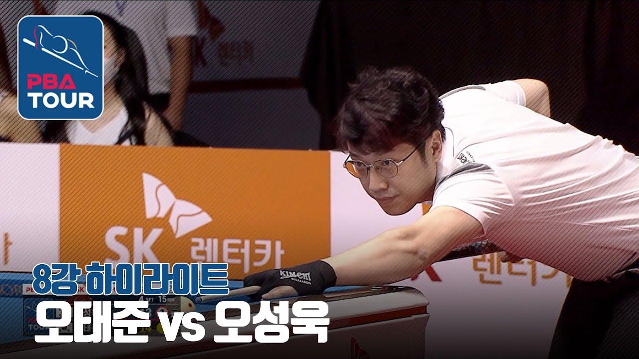 8강 🇰🇷오태준 vs 🇰🇷오성욱 H/L [PBA개막전/SK렌터카PBA챔피언십/당구/3쿠션]