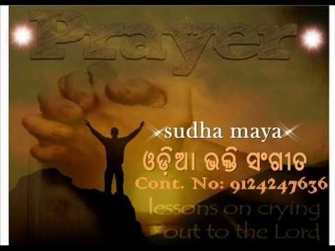 Oriya Christian Song Sudhamaya Jishu Dayamaya.wmv