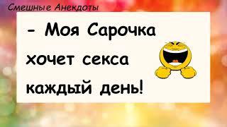 Анекдоты смешные до слёз Сборник смешных Анекдотов Моя Сарочка хочет каждый день Выпуск 110