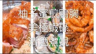 簡易食譜:柚子蜜煎鴨胸/美極蝦碌/清酒煮蜆