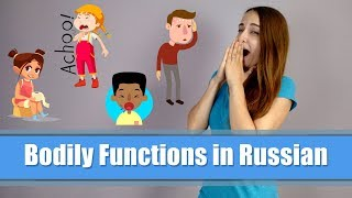 Bodily Functions in Russian | Russian Lesson for Intermediate Level