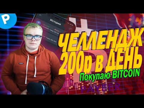 Покупаю Bitcoin на 200 рублей каждый день/Как купить биткоин