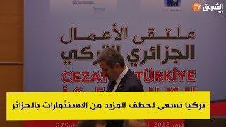 تركيا تسعى لخطف استثمارات كبرى بالجزائر عقب الغاء 51 49