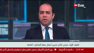 تكليف اللواء عباس كامل بتيسير أعمال جهاز المخابرات العامة .. مصطفى بكري