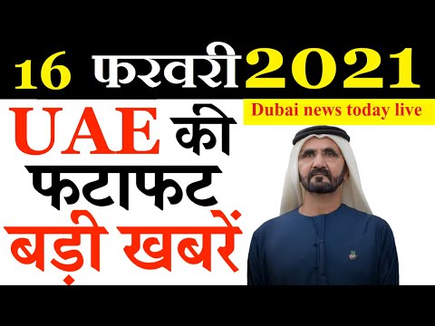 Dubai News Today,UAE News Updates,Uae Hope Probe Mission First Photo,Fire In Sharjah Industrial Area