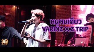 หนูคนเดียว - VARINZ x Z TRIP  [Live] 20Something Bar