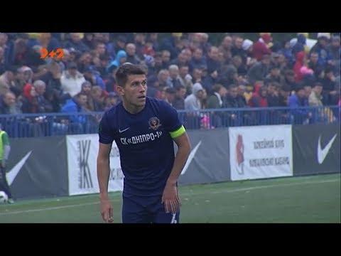 ПРОФУТБОЛ: Колос - Дніпро-1 - 1:1. Суддівський скандал, красивий гол та страшна травма воротаря