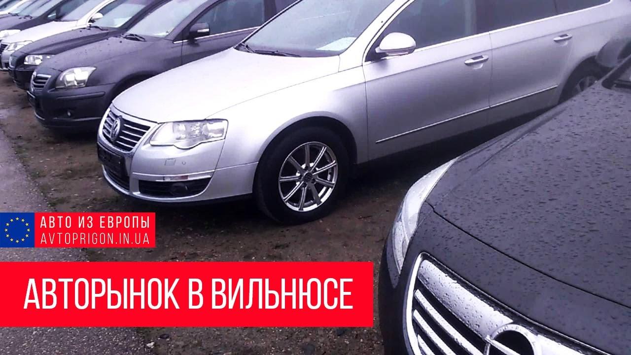 Купить Машину В Прибалтике Б У Цены И С Фото