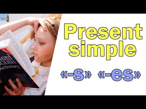 """Present Simple. Образование и окончание """"-s""""; """"-es"""". Времена в английском языке"""