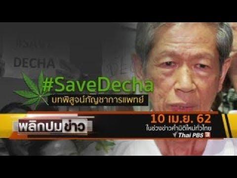 #SaveDecha บทพิสูจน์กัญชาการแพทย์ - วันที่ 10 Apr 2019