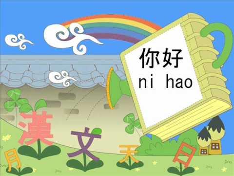 สื่อการสอนภาษาจีน