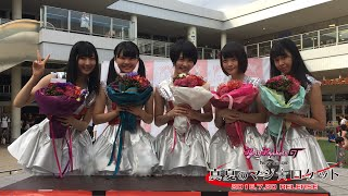 2016年7月20日に発売された「真夏のマジ☆ロケット」 その発売記念イベン...