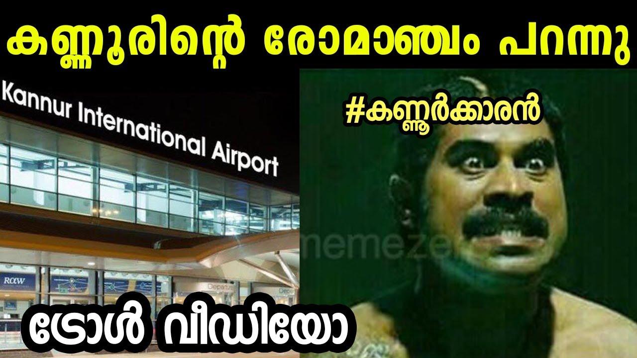 കണ-ണ-ർ-ഇന-വ-റ-കണ-ണ-രല-ല-kannur-airport-inaguration-malayalam-troll