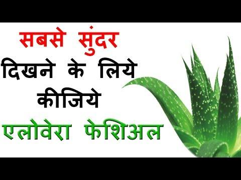 Face Clean Up Beauty Tips in Hindi - फेस क्लीन करने के टिप्स | एलोवेरा फेशियल - Aloe Vera Facial