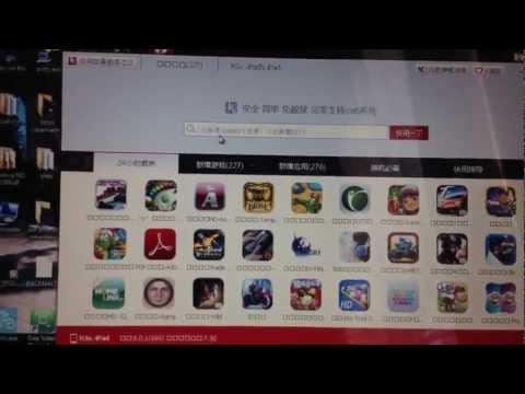 Como instalar y probar Aplicaciones Premium en tu iPhone, iPad sin Jailbreak