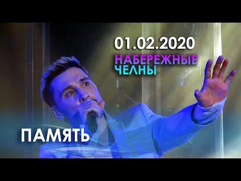 Дима Билан - Память (фрагмент песни), Набережные Челны, 01.02.2020