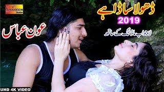 Dhola Sada Ay | Aoun Abbas | Latest Saraiki And Punjabi Song 2019 #Shaheen_Studio