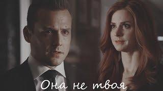 Harvey + Donna    Она не твоя