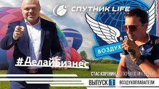 бизнес на  высоте /SPUTNIK LIFE  Выпуск  1. 0