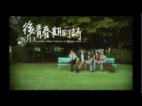 Mayday五月天[後青春期的詩] HD MV官方完整版
