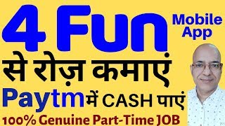 Part time income | Work from home | Freelance | 4 Fun app | पार्ट टाइम जॉब