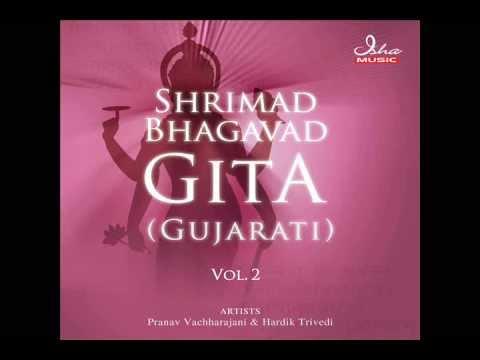 Bhagavad Gita  Chapter 07 Complete Gujarati translation