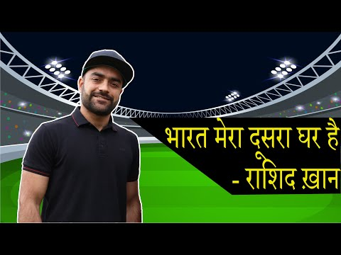 Rashid Khan - भारत मेरा दूसरा घर है | Interview with RJ Kaavya | Afghanistan Player | 2019