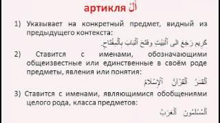 Арабский язык. 2015 год. Урок 5