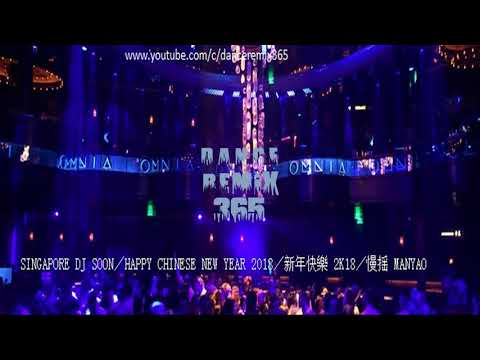 DANCE REMIX 365 - SINGAPORE DJ SOON/HAPPY CHINESE NEW YEAR 2018/新年快樂 2K18/慢摇 MANYAO