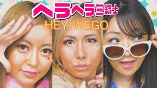 【MV】12thシングル『HEY!WEGO』
