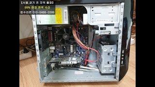 하계동 컴퓨터수리 속도 때문에 SSD를 장착해 달라는데…
