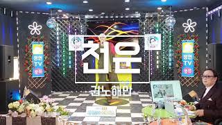 권노해만 - 천운 JTV / 오늘도 천운이 함게하는 기…