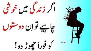Friends to Avoid | Toxic Friendships | Urdu Hindi
