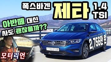 아반떼 대신 사도 괜찮을까? 폭스바겐 제타 시승기, 프로모션 가격 2,756만 원! 올해도 연쇄할인은 계속된다 Volkswagen Mk.7 Jetta