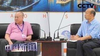 [中国新闻] 香港海鲜总会赴高雄 增购2千吨渔产 | CCTV中文国际