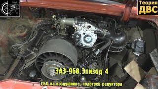 ЗАЗ-968 Эпизод 4 - Epic Fail, ГБО на воздушнике, подогрев редуктора