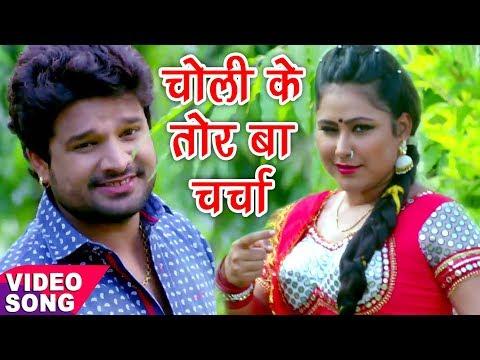 TOP BHOJPURI MOVIE SONG 2017 - Ritesh Pandey - चोली के बा - Tohare Mein Basela Praan - Bhojpuri Song