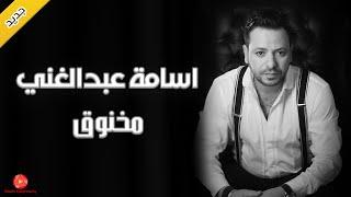 مخنوق - اسامة عبدالغني