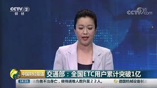[中国财经报道]交通部:全国ETC用户累计突破1亿| CCTV财经