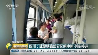 [中国财经报道]强降雨天气 四川:成昆铁路部分区间中断 列车停运| CCTV财经