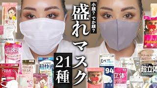 【小顔マスク】とにかく盛りたいので21種類のマスクを比較してみた【本音レビュー】【マスク美人】