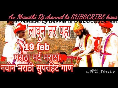 maratha-mard-maratha-dj-song-2019-new-shivjayanti-special-dj-मराठा-मर्द-मराठा