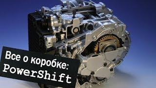 Все о коробке PowerShift. Стук, рывки, толчки, и другие ошибки РАКПП.