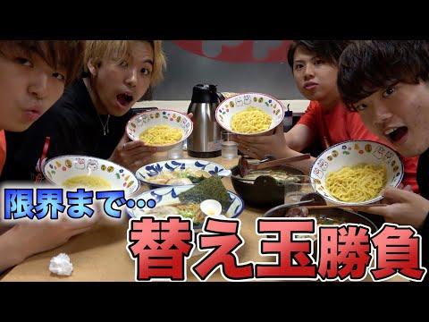 【大食い】ラーメン屋で1時間以内に誰が1番替え玉食べられるか!?