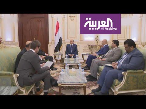 نشرة الرابعة | انفراج الأزمة بين الشرعية اليمنية ومبعوث الأمم المتحدة  - 18:53-2019 / 6 / 11