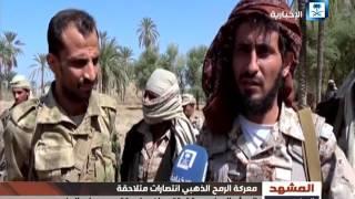 تقرير المشهد اليمني - الجيش اليمني يقترب من باب المندب