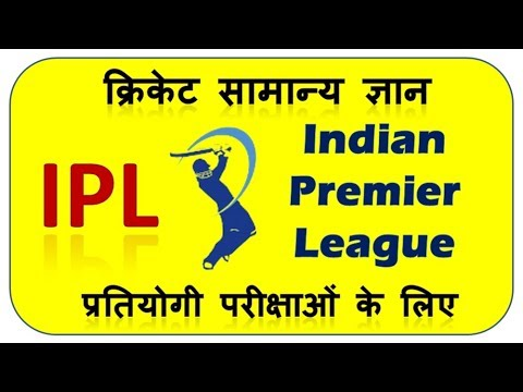 IPL Indian Premier League हिंदी से Cricket sports GK and current affairs 2018