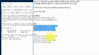 윈도우 host 파일 수정하는 방법 (특정 사이트 차단…